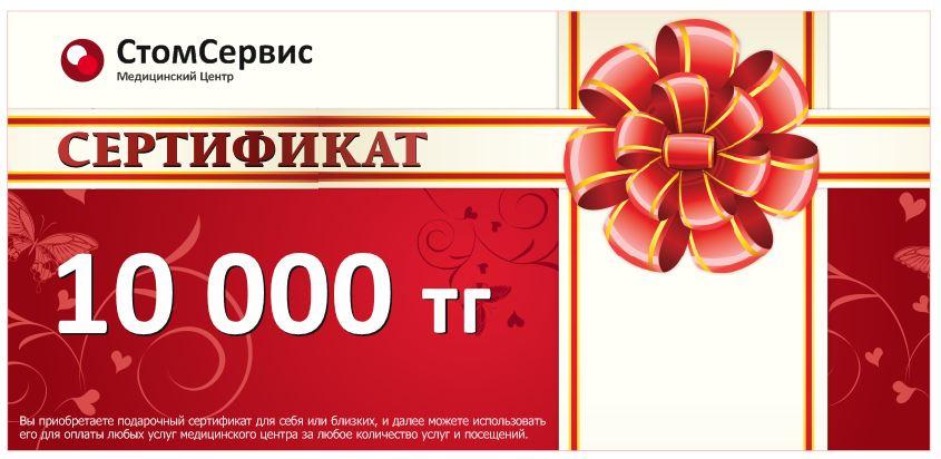 Подарочные сертификаты на услуги дерматокосметолога