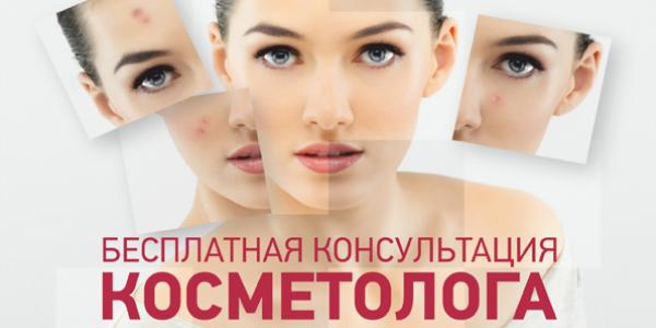 Бесплатная консультация косметолога!