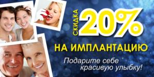 Скидка 20% на имплантацию зубов