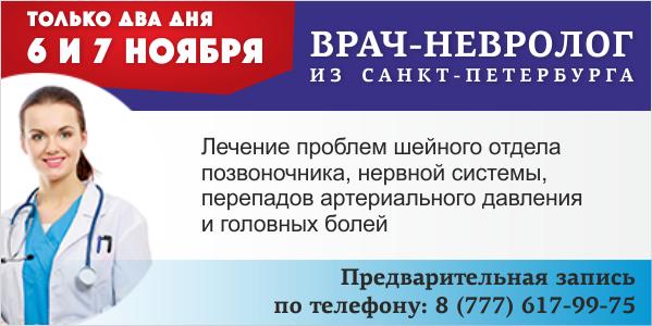 Врач-невролог из Санкт-Петербурга в Семее