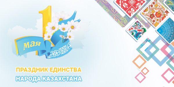 День единства народов Казахстана