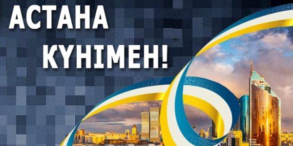 Поздравляем с днем столицы!