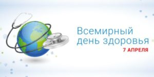 7 апреля — Международный день здоровья