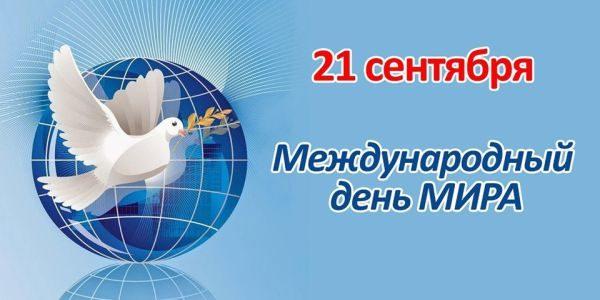 Поздравляем с Международным Днем Мира!