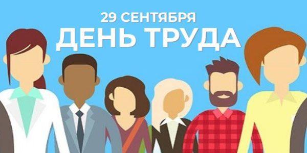 С Днем Труда!