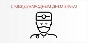 5 октября — Международный день врача