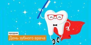 С днем зубного врача!